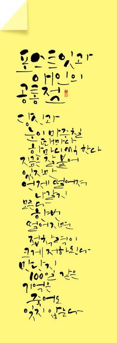 calligraphy_포스트잇과 애인의 공통점_당신과 눈이 마주칠 때마다 한마디씩 한다. 지금은 잘 붙어 있지만 언제 떨어져 나갈지 모른다. 한번 떨어지면 접착력이 크게 저하된다. 만난 지 100일 같은 기억은 죽어도 잊지 않는다_머리를 9하라<정철>