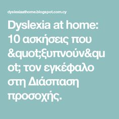 """Dyslexia at home: 10 ασκήσεις που """"ξυπνούν"""" τον εγκέφαλο στη Διάσπαση προσοχής. Occupational Therapy, Speech Therapy, Montessori Room, Dyslexia, Special Education, Kids And Parenting, Back To School, Health Fitness, Classroom"""