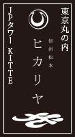 日本料理とナチュレフレンチのレストラン「レストラン ヒカリヤ」 信州・松本