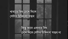 Love Quotes Photos, Motivational Picture Quotes, Ali Quotes, Funny Photos, Inspirational Quotes, Bangla Image, Emotional Quotes Love, Bengali Poems, Romantic Couple Quotes