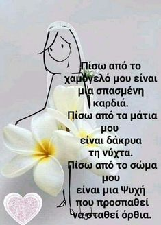 Feeling Loved Quotes, Love Quotes, Greek Quotes, True Words, Good Morning, Psychology, Self, Feelings, Life