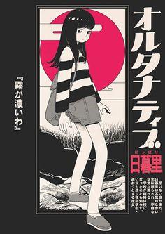 うえむら『Alternative Nippori 5』(参考作品)Tumblr「寝る子がよく育った。」より