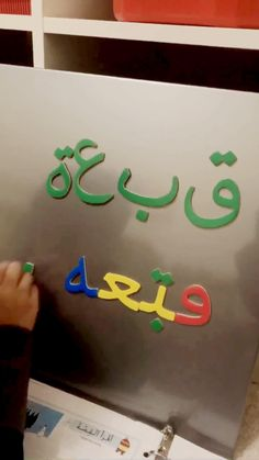 The Letter Connector is a one of a kind learning tool that helps students form words and establish the building blocks for reading and writing in Arabic. It does so in an engaging and fun way that goes beyond paper and pencil. Arabic Alphabet For Kids, Learning Arabic, Alphabet Activities, Learning Tools, Childrens Books, Crafts For Kids, Students, Pencil, Neon Signs