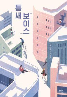Voice niche _ hwangseonmi rub blue book Written by Sun mi Hwang, Published in Publishing company