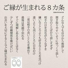 画像 ご縁が生まれる8カ条の記事より Wise Quotes, Famous Quotes, Words Quotes, Inspirational Quotes, Dream Word, Japanese Quotes, Life Philosophy, Life Words, Positive Words