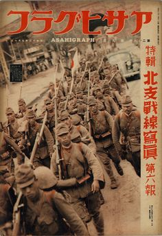 Cover of the 1 Sep 1937 issue of the Japanese publication Asahigraph, featuring Japanese troops marching in northern China