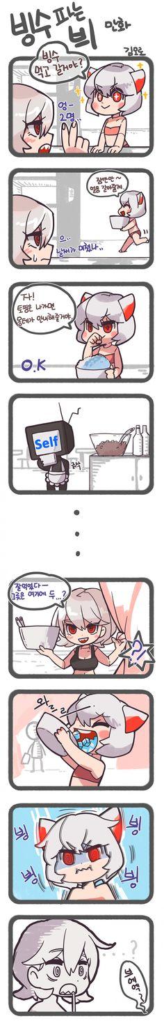 빙수파는 븨 만화 - 김모로 븽븽븽