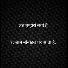 #Adarsh_Bhardwaj Shayari Poem Hindi Kavita Quote Poetry Shyari Quotes, True Love Quotes, Real Life Quotes, Romantic Love Quotes, People Quotes, Words Quotes, Funny Quotes, Poetry Quotes, Afraid Quotes