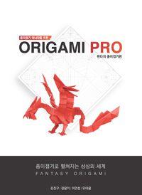 Origami Pro - 판타지 책 표지