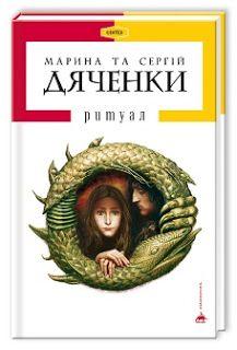 Марина та Сергій Дяченко Ритуал http://knygypirat.blogspot.com/2012/08/blog-post_14.html