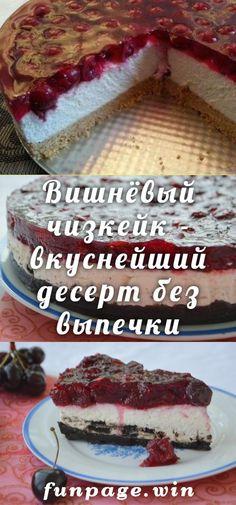 Вишнёвый чизкейк - вкуснейший десерт без выпечки Deserts, Cherry, Food And Drink, Sweets, Cookies, Baking, Cake, Gastronomia, Desserts