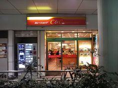 ●カレーショップC&C [渋谷] http://alike.jp/restaurant/target_top/698669/#今日のAlike