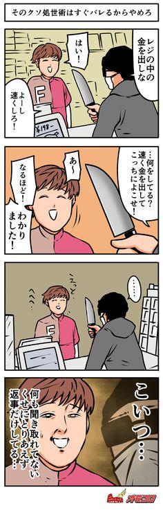 Comic Strips, Laughter, Jokes, Japan, Comics, Funny, Anime, Comic Books, Husky Jokes