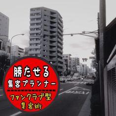 路駐の気分。(車に注意!)  #森下   #Tokyo