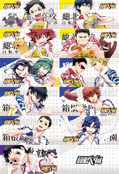 YowaPeda ~~ Souhoku, HakoGaku Anime Base, All Anime, Manga Anime, Anime Stuff, Prince Of Stride Alternative, Nerd Show, Yowamushi Pedal, Kawaii, Kuroko