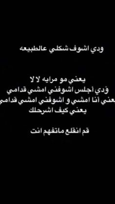 Arabic Funny, Funny Arabic Quotes, Love Smile Quotes, Mood Quotes, Jokes Quotes, Funny Quotes, Memes, Circle Quotes, Iphone Wallpaper Quotes Love