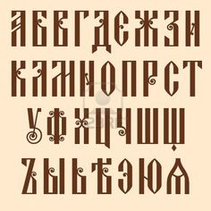 Old Slavjanic (or Russian Cyrillic) decorative dropped capitals alphabet by sahua d, via Shutterstock Cyrillic Alphabet, Capital Alphabet, Alphabet Symbols, Calligraphy Alphabet, Calligraphy Fonts, Typography Letters, Russian Fonts, Russian Cyrillic, Old Fonts