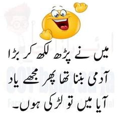 The Effective Pictures We Offer You About Funny Quotes crushes A quality picture can tell you many things. You can find the most beautiful pictures that can be presented to you about Funny Quotes pict Funny Quotes In Urdu, Cute Funny Quotes, Crazy Funny Memes, Funny Picture Quotes, Jokes Quotes, Wtf Funny, Prejudice Quotes, Cute Jokes, Laughing Jokes