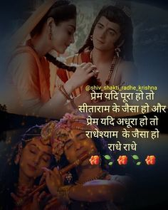 Image may contain: one or more people and text Krishna Quotes In Hindi, Radha Krishna Love Quotes, Lord Krishna Images, Radha Krishna Images, Radha Radha, Krishna Pictures, Love Husband Quotes, True Love Quotes, Life Quotes