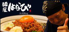 麺屋はなび公式ブログ