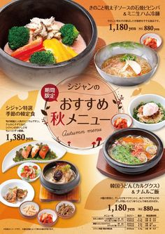 シジャン メニュー - Google 検索: Japanese Restaurant Menu, Japanese Menu, Menu Restaurant, Restaurant Recipes, Food Web Design, Food Poster Design, Menu Design, Japan Graphic Design, Japan Design