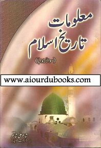Maloomat Tareekh Islam in pdf
