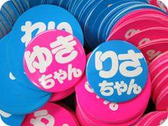 #缶バッジ #名前バッジ My Romance, Japanese History, Time Capsule, Good Old, Childhood Memories, Girly, Retro, Nostalgia, Women's