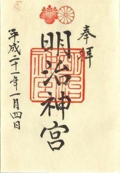 御朱印 Japan Places To Visit, Petticoats, Illustrations, Japanese Culture, Seals, Temple, Calligraphy, Letters, History