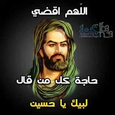 لبيك ياحسين