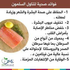 فوائد صحية للسلمون