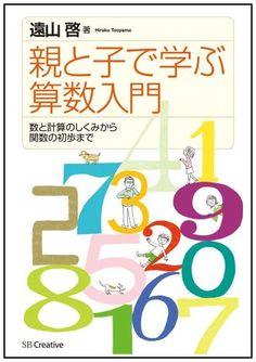 親と子で学ぶ算数入門  数と計算のしくみから関数の初歩まで   遠山 啓 http://www.amazon.co.jp/dp/4797376236/ref=cm_sw_r_pi_dp_hjckub1F10NFQ