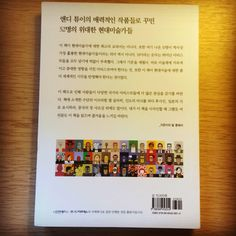 The back of the new paperback Korean edition of Great Modern Artists A to Z. Modern Artists, Photo Wall, Korean, Frame, Books, Picture Frame, Photograph, Libros, Korean Language
