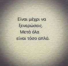 Funny Greek Quotes, Greek Memes, Sad Quotes, Wisdom Quotes, Life Quotes, Saving Quotes, Serious Quotes, Cute Texts, Clever Quotes