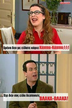 Funny Greek, Stupid Funny Memes, Series Movies, Comedy, Cinema, Jokes, Lol, Humor, Movies