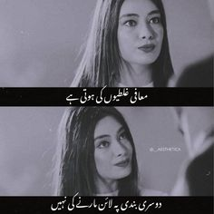 Rumi Love Quotes, One Word Quotes, Muslim Love Quotes, Sweet Love Quotes, Crazy Girl Quotes, She Quotes, Love Husband Quotes, Girly Quotes, Urdu Funny Poetry