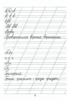 каллиграфическая пропись для 1 класса бесплатно распечатать
