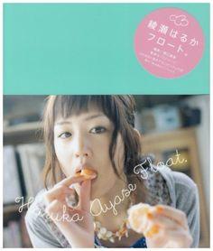 綾瀬はるか Haruka Ayase PHOTO BOOK『float.(フロート)』:Amazon.co.jp:本