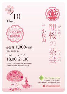 観桜の茶会 LEAFLET - VOLVIC   JAYPEG