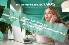 Ждем новых слушателей! Оплата только за эл. удостоверение от 320 руб. по вашему желанию. Посмотреть образец выдаваемого документа и узнать условия для зачисления можно по этой ссылке https://do-zaochnoe.ru/mod/resource/view.php?id=10831
