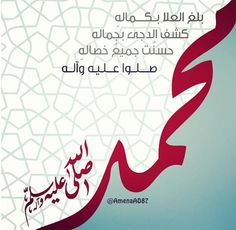 salaam to Muhammad pbuh Arabic Art, Arabic Words, Arabic Quotes, Islamic Page, Moslem, Peace Be Upon Him, Islamic Art Calligraphy, Prophet Muhammad, Holy Quran