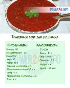Томатный соус для шашлыка, остро-сладкий соус Salsa, Bbq, Food And Drink, Cooking Recipes, Tasty, Ethnic Recipes, Desserts, Kitchens, Lasagne Soup