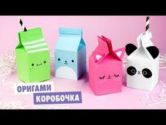 Оригами КОРОБОЧКА МОЛОКА из бумаги   DIY Милые зверята   Origami paper milk box - YouTube Origami Cup, Origami Ball, Origami Butterfly, Diy Origami, Origami Flowers, Origami Paper, Diy Paper, Paper Crafts, Simple Origami
