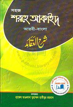 Ashraful Hidaya Ebook Download