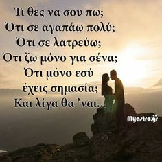 ΜΟΝΟ ΓΙΑ ΣΕΝΑ Α. Feeling Loved Quotes, Love Quotes, Greece Quotes, All You Need Is Love, My Love, Night Quotes, Forever Love, Loving U, Love Story