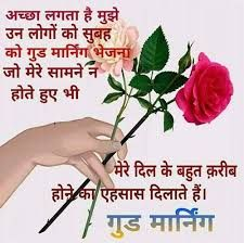 Everyone needs beautiful good morning images. When we wake up in the morning we send beautiful good morning images to our loved ones. Good Morning Hindi Messages, Flirty Good Morning Quotes, Good Morning Sunday Images, Good Morning Beautiful Quotes, Morning Prayer Quotes, Hindi Good Morning Quotes, Good Morning Quotes For Him, Latest Good Morning, Morning Thoughts