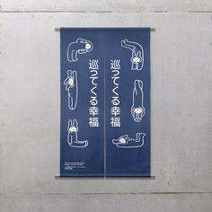 New logo, brand book, illustration and menus designed by London-based Paul Belford Ltd. for restaurant chain YO! Wayfinding Signage, Signage Design, Menu Design, Book Design, Graphic Design Trends, Graphic Design Layouts, Restaurant Signage, Japan Logo, Brand Book
