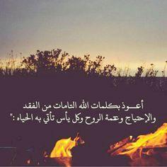 أعوذ بكلمات الله التامات من الفقد والاحتياج وعتمة الروح وكل يأس تأتي به الحياة by _athkariii_