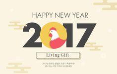 wizwid 위즈위드 기획전 2017 신년 HAPPY NEW YEAR GIFT 센스있게 준비하는 리빙 설 기프트 제안! Typo Design, H Design, Page Design, Book Design, Event Design, Pop Up Banner, Web Banner, Mobile Banner, Advertising And Promotion
