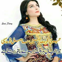 Urdu Poetry Romantic, Love Poetry Urdu, Urdu Love Words, Designer Party Wear Dresses, Deep Love, How To Wear, Fashion, Moda, Fashion Styles