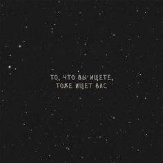 Стереотипы The Words, Teen Quotes, Motivational Quotes, Mood Quotes, Life Quotes, Russian Quotes, Meaning Of Life, Quote Aesthetic, Wallpaper Quotes